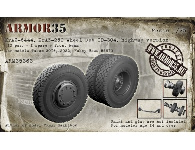 ARM35363 KrAZ-6444, KrAZ-250, Wheel set ID-304, highway version (10 pcs. + 1 spare + front beam)