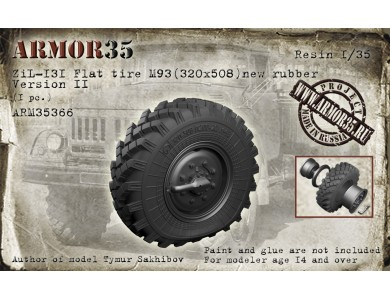 ARM35366 ZiL-131 Flat tire M93 (320x508) new rubber. Version II (1pc.)